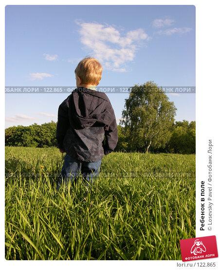 Ребенок в поле, фото № 122865, снято 4 июня 2004 г. (c) Losevsky Pavel / Фотобанк Лори