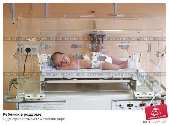 Ребёнок в роддоме, эксклюзивное фото № 246125, снято 31 августа 2006 г. (c) Дмитрий Нейман / Фотобанк Лори