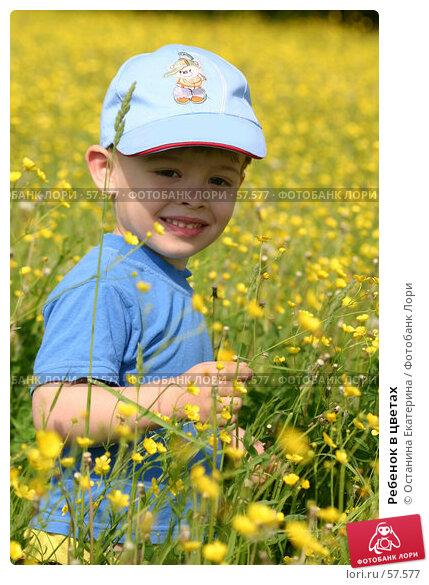 Ребенок в цветах, фото № 57577, снято 10 июня 2006 г. (c) Останина Екатерина / Фотобанк Лори