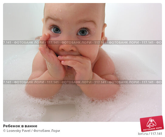 Ребенок в ванне, фото № 117141, снято 7 августа 2005 г. (c) Losevsky Pavel / Фотобанк Лори