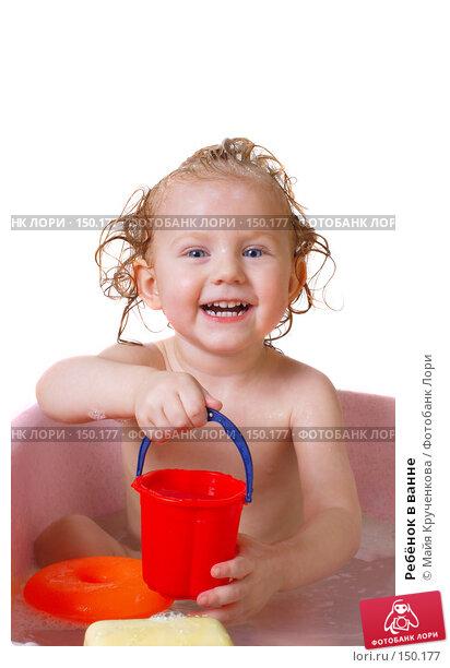 Ребёнок в ванне, фото № 150177, снято 6 декабря 2007 г. (c) Майя Крученкова / Фотобанк Лори