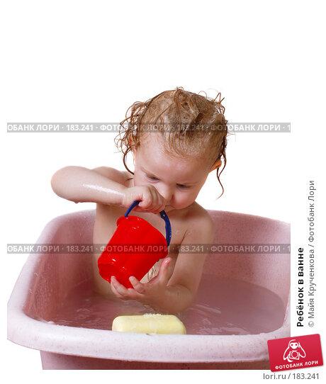 Ребёнок в ванне, фото № 183241, снято 6 декабря 2007 г. (c) Майя Крученкова / Фотобанк Лори