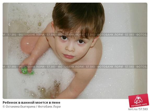 Ребенок в ванной моется в пене, фото № 57593, снято 2 февраля 2006 г. (c) Останина Екатерина / Фотобанк Лори