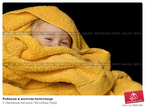 Купить «Ребенок в желтом полотенце», фото № 564333, снято 13 ноября 2008 г. (c) Лисовская Наталья / Фотобанк Лори