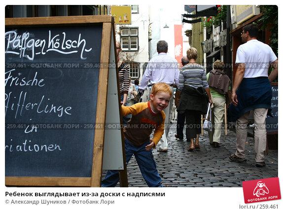 Ребенок выглядывает из-за доски с надписями, фото № 259461, снято 19 августа 2007 г. (c) Александр Шуников / Фотобанк Лори