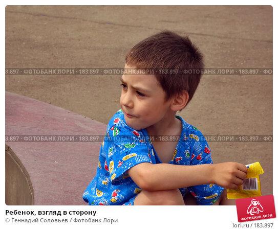 Купить «Ребенок, взгляд в сторону», фото № 183897, снято 17 июня 2007 г. (c) Геннадий Соловьев / Фотобанк Лори
