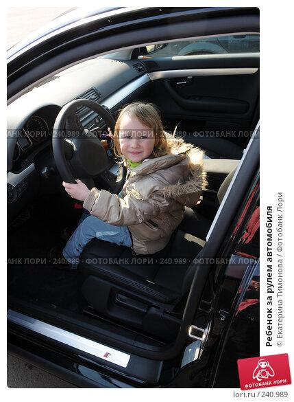 Ребенок за рулем автомобиля, фото № 240989, снято 28 марта 2007 г. (c) Екатерина Тимонова / Фотобанк Лори