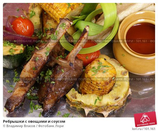 Ребрышки с овощами и соусом, фото № 101161, снято 8 мая 2007 г. (c) Владимир Власов / Фотобанк Лори