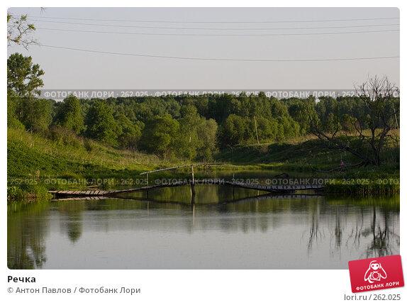 Купить «Речка», фото № 262025, снято 26 мая 2007 г. (c) Антон Павлов / Фотобанк Лори
