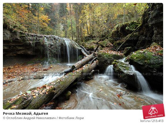 Речка Мезмай, Адыгея, фото № 213413, снято 27 октября 2007 г. (c) Оглоблин Андрей Николаевич / Фотобанк Лори