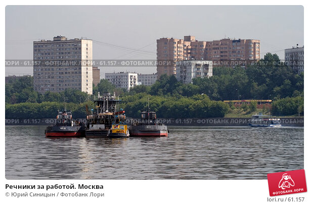 Речники за работой. Москва, фото № 61157, снято 5 июля 2007 г. (c) Юрий Синицын / Фотобанк Лори