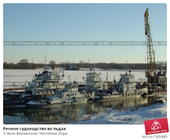 Речное судоходство во льдах, фото № 169865, снято 23 декабря 2007 г. (c) Яков Филимонов / Фотобанк Лори