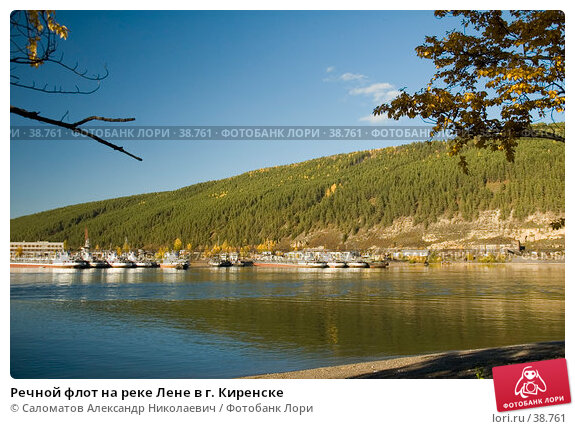 Речной флот на реке Лене в г. Киренске, фото № 38761, снято 18 сентября 2006 г. (c) Саломатов Александр Николаевич / Фотобанк Лори