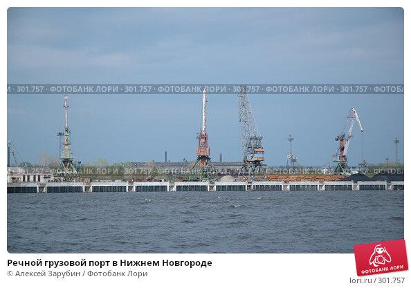 Речной грузовой порт в Нижнем Новгороде, фото № 301757, снято 9 мая 2005 г. (c) Алексей Зарубин / Фотобанк Лори