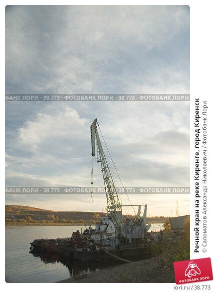 Речной кран на реке Киренге, город Киренск, фото № 38773, снято 19 сентября 2006 г. (c) Саломатов Александр Николаевич / Фотобанк Лори