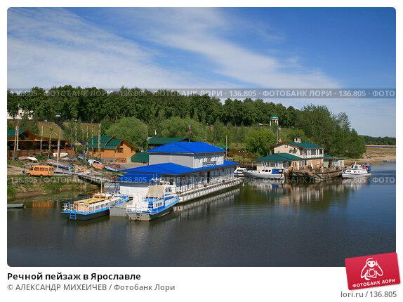 Речной пейзаж в Ярославле, фото № 136805, снято 16 июня 2007 г. (c) АЛЕКСАНДР МИХЕИЧЕВ / Фотобанк Лори