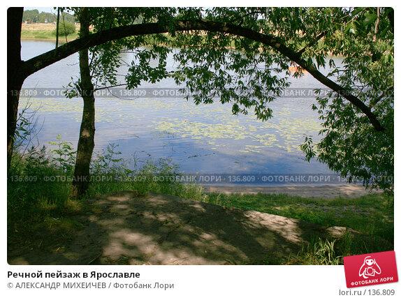 Речной пейзаж в Ярославле, фото № 136809, снято 16 июня 2007 г. (c) АЛЕКСАНДР МИХЕИЧЕВ / Фотобанк Лори
