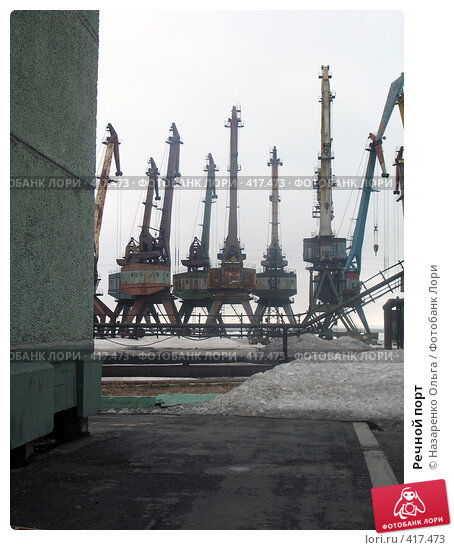 Купить «Речной порт», фото № 417473, снято 1 февраля 2007 г. (c) Назаренко Ольга / Фотобанк Лори