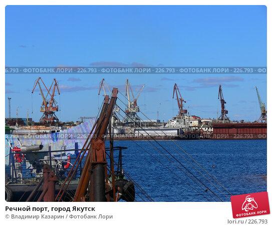 Речной порт, город Якутск, фото № 226793, снято 25 июля 2017 г. (c) Владимир Казарин / Фотобанк Лори
