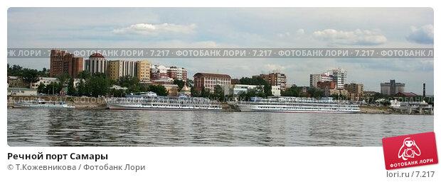 Купить «Речной порт Самары», фото № 7217, снято 24 ноября 2017 г. (c) Т.Кожевникова / Фотобанк Лори