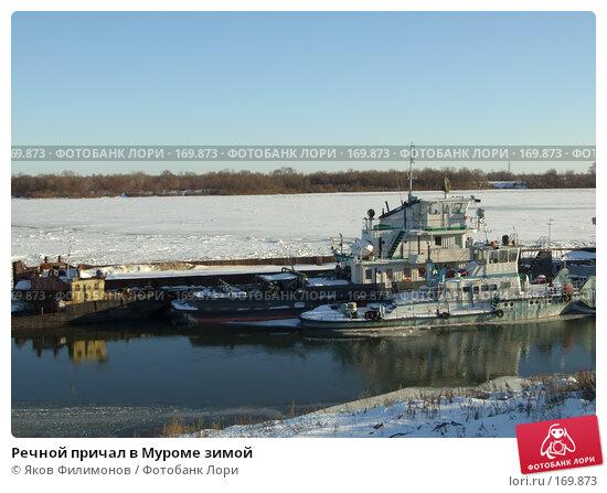 Речной причал в Муроме зимой, фото № 169873, снято 23 декабря 2007 г. (c) Яков Филимонов / Фотобанк Лори