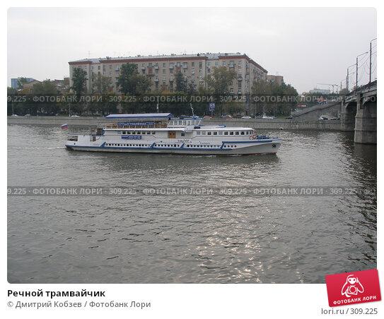 Речной трамвайчик, фото № 309225, снято 29 сентября 2006 г. (c) Дмитрий Кобзев / Фотобанк Лори