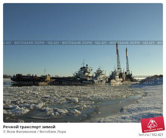 Речной транспорт зимой, фото № 162421, снято 23 декабря 2007 г. (c) Яков Филимонов / Фотобанк Лори