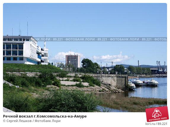 Речной вокзал г.Комсомольска-на-Амуре, фото № 89221, снято 26 декабря 2007 г. (c) Сергей Лешков / Фотобанк Лори