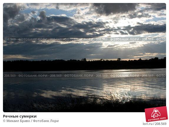 Речные сумерки, фото № 208569, снято 21 июня 2007 г. (c) Михаил Браво / Фотобанк Лори