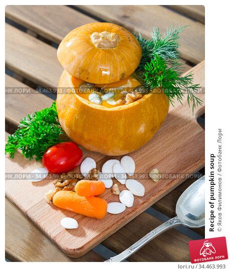 Recipe of pumpkin soup. Стоковое фото, фотограф Яков Филимонов / Фотобанк Лори