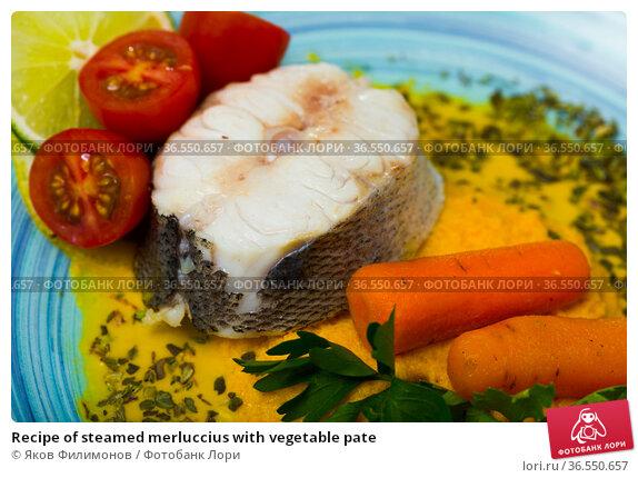 Recipe of steamed merluccius with vegetable pate. Стоковое фото, фотограф Яков Филимонов / Фотобанк Лори