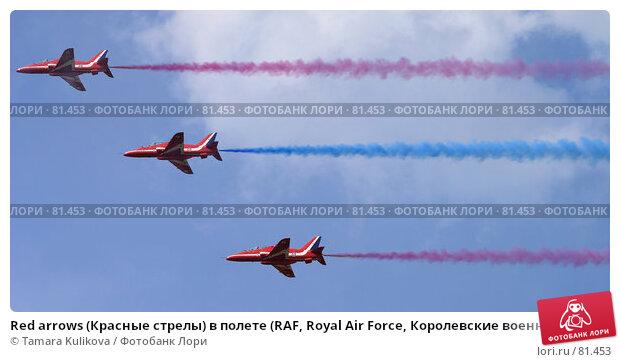Red arrows (Красные стрелы) в полете (RAF, Royal Air Force, Королевские военно-воздушые войска), фото № 81453, снято 9 сентября 2007 г. (c) Tamara Kulikova / Фотобанк Лори