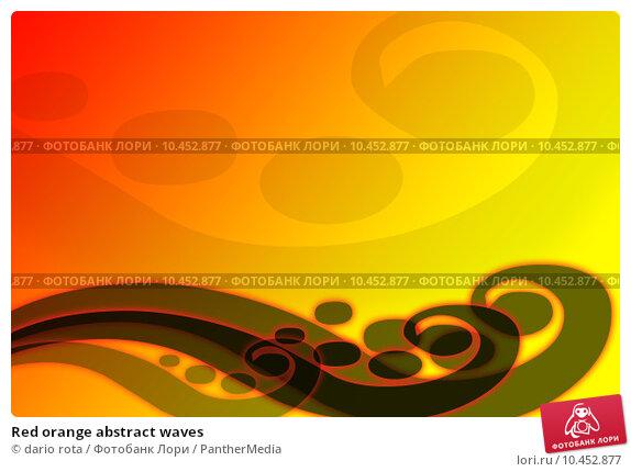 Купить «Red orange abstract waves», иллюстрация № 10452877 (c) PantherMedia / Фотобанк Лори