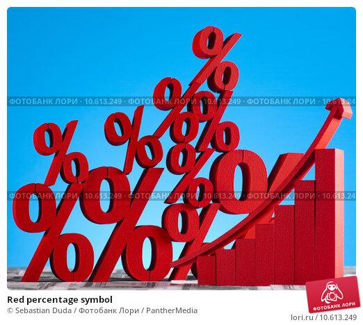 Red percentage symbol . Стоковое фото, фотограф Sebastian Duda / PantherMedia / Фотобанк Лори