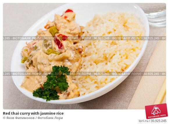 Купить «Red thai curry with jasmine rice», фото № 30925245, снято 15 июля 2019 г. (c) Яков Филимонов / Фотобанк Лори