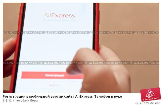 Купить «Регистрация в мобильной версии сайта AliExpress. Телефон в руке», фото № 29508497, снято 1 декабря 2018 г. (c) Екатерина Овсянникова / Фотобанк Лори