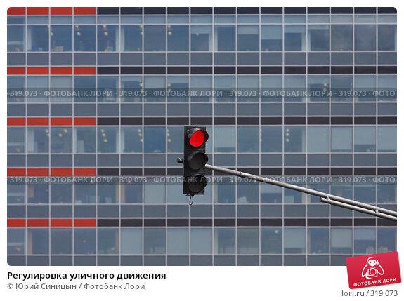 Купить «Регулировка уличного движения», фото № 319073, снято 2 июня 2008 г. (c) Юрий Синицын / Фотобанк Лори