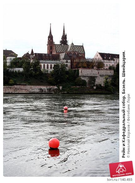 Рейн и Кафедральный собор. Базель. Швейцария., фото № 140493, снято 24 сентября 2006 г. (c) Николай Коржов / Фотобанк Лори