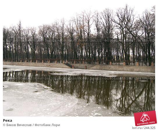 Река, фото № 244325, снято 27 февраля 2008 г. (c) Бяков Вячеслав / Фотобанк Лори