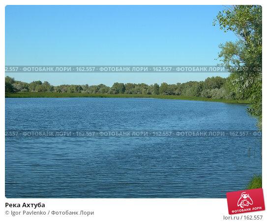 Река Ахтуба, фото № 162557, снято 22 июля 2006 г. (c) Igor Pavlenko / Фотобанк Лори
