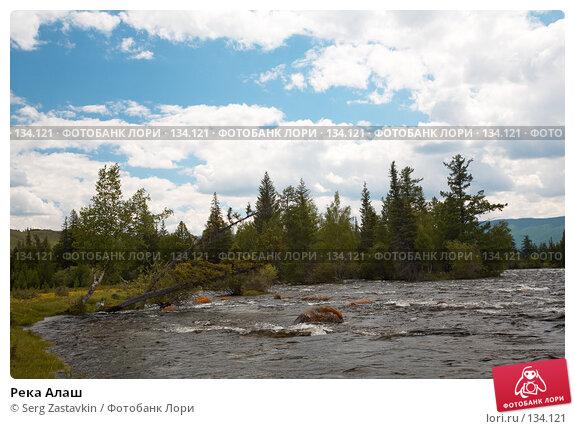 Река Алаш, фото № 134121, снято 26 июня 2006 г. (c) Serg Zastavkin / Фотобанк Лори