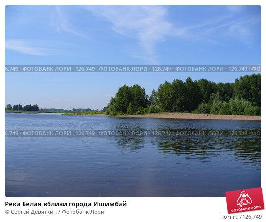 Река Белая вблизи города Ишимбай, фото № 126749, снято 1 августа 2007 г. (c) Сергей Девяткин / Фотобанк Лори