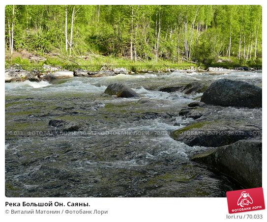 Река Большой Он. Саяны., фото № 70033, снято 11 июня 2007 г. (c) Виталий Матонин / Фотобанк Лори