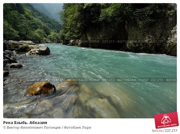 Река Бзыбь. Абхазия, фото № 237217, снято 25 июля 2005 г. (c) Виктор Филиппович Погонцев / Фотобанк Лори
