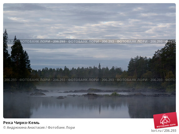 Река Чирко-Кемь, фото № 206293, снято 5 сентября 2007 г. (c) Андрюхина Анастасия / Фотобанк Лори
