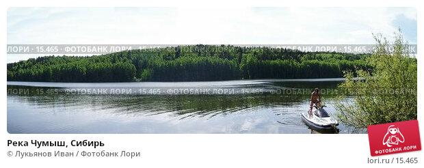Река Чумыш, Сибирь, фото № 15465, снято 18 августа 2017 г. (c) Лукьянов Иван / Фотобанк Лори