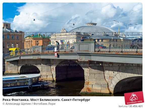 Река Фонтанка. Мост Белинского. Санкт-Петербург (2018 год). Редакционное фото, фотограф Александр Щепин / Фотобанк Лори