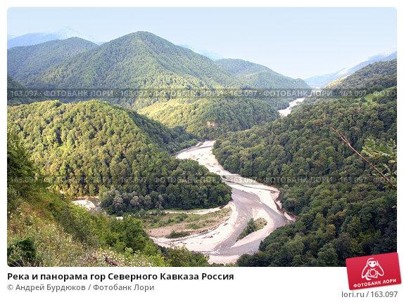 Купить «Река и панорама гор Северного Кавказа Россия», фото № 163097, снято 23 марта 2018 г. (c) Андрей Бурдюков / Фотобанк Лори