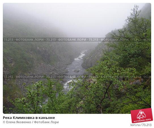 Река Климковка в каньоне, фото № 73213, снято 16 ноября 2006 г. (c) Елена Яковенко / Фотобанк Лори
