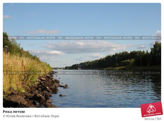Купить «Река летом», фото № 761, снято 4 августа 2005 г. (c) Юлия Яковлева / Фотобанк Лори